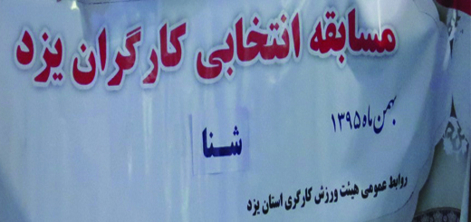 در جمعه ای سرد و برفی مسابقات داغ انتخابی کارگران شهرستان یزد برگزار گردید.
