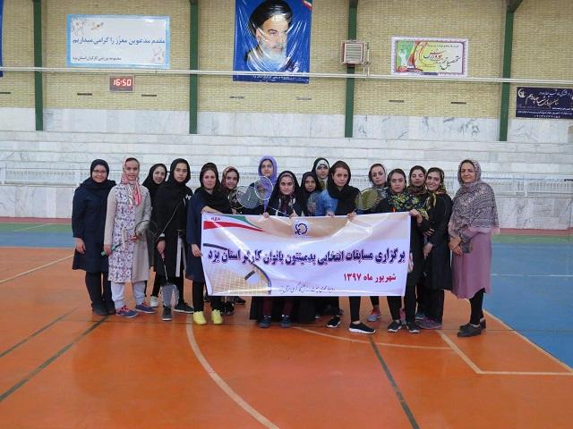 برگزاری مسابقات انتخابی بدمینتون بانوان کارگر استان یزد