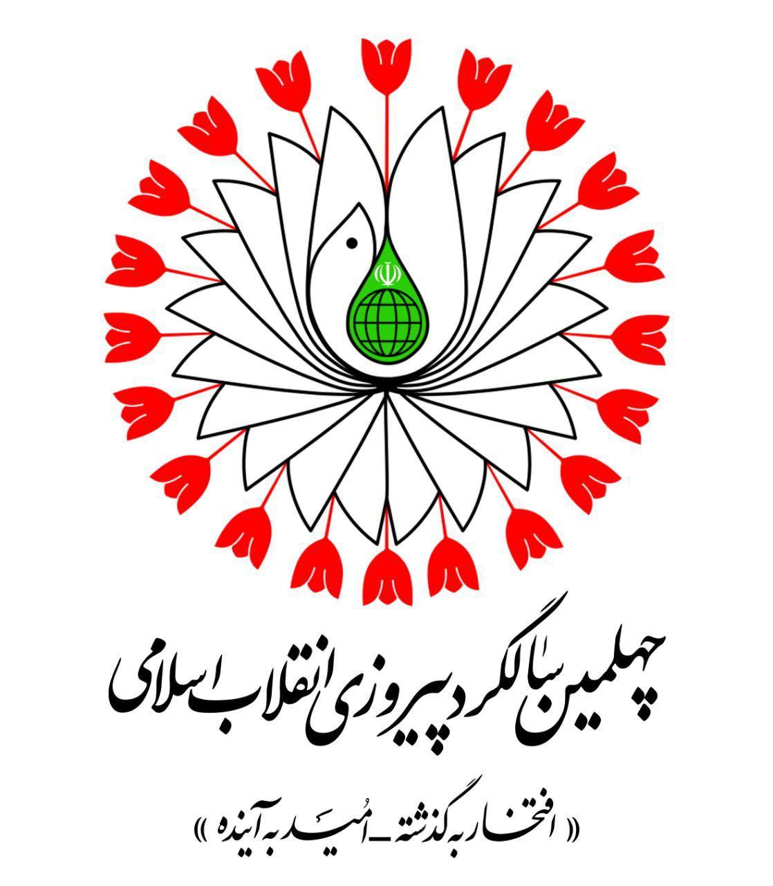 یک روز پرنشاط برای جامعه کارگری در ایام الله دهه مبارک فجر