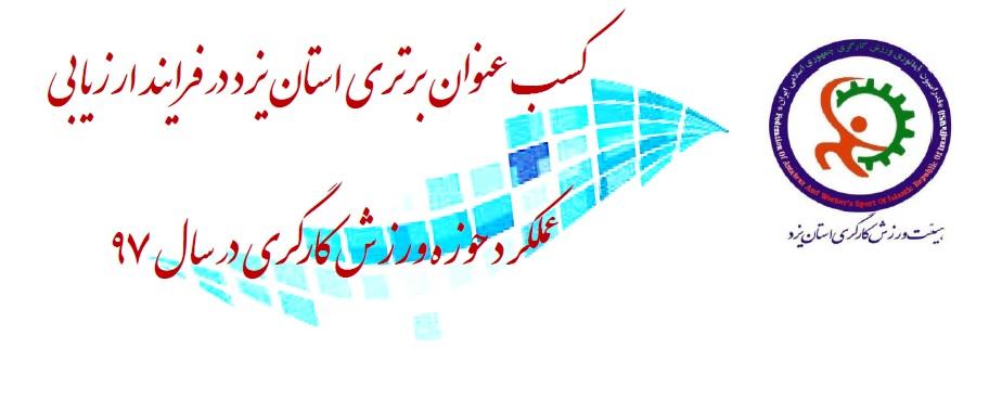 کسب عنوان برتری استان یزد در فرایند ارزیابی عملکرد حوزه ورزش کارگری در سال 97