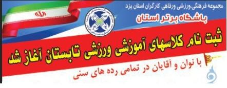 شروع ثبت نام کلاس های ورزشی تابستانه مجموعه ورزشی کارگران یزد ویژه اوقات فراغت