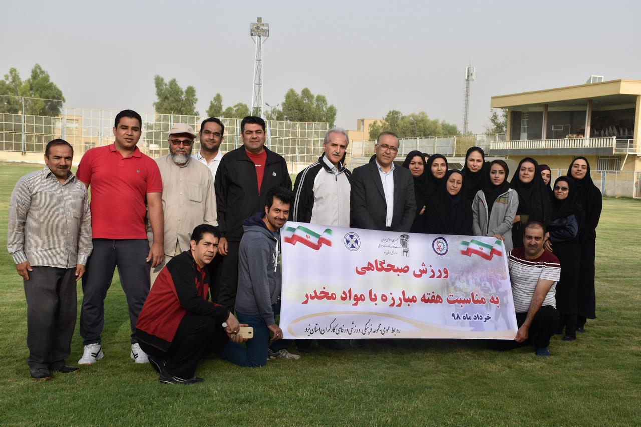 همایش ورزش صبحگاهی در چمن شهید صدوقی کارگران