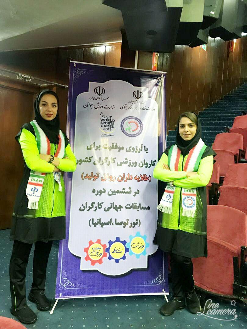 حضور ورزشکاران یزدی در مسابقات جهانی کارگران در اسپانیا