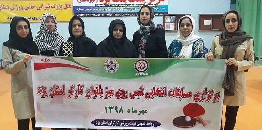 برگزاری مسابقات انتخابی تنیس روی میز بانوان کارگر استان یزد