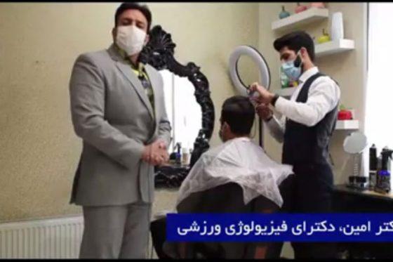 حرکات اصلاحی و ورزشی در محیط کار برای جلوگیری از آسیب های جسمانی حرفه آرایشگری