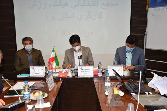 گزارش تصویری از مجمع انتخاباتی و عمومی هیأت ورزش کارگری استان یزد