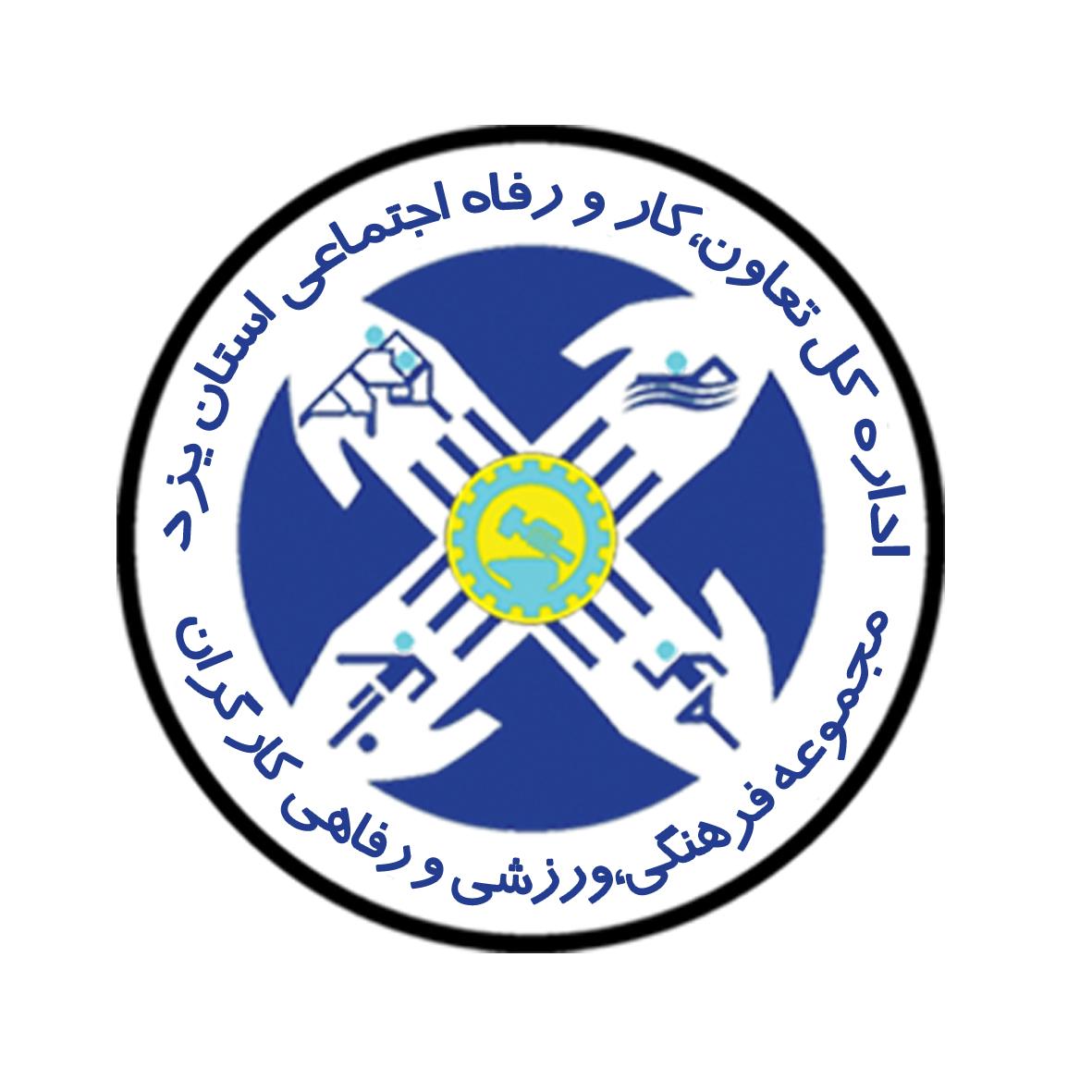 انتخاب یزد به عنوان استان برتر ورزش کارگری