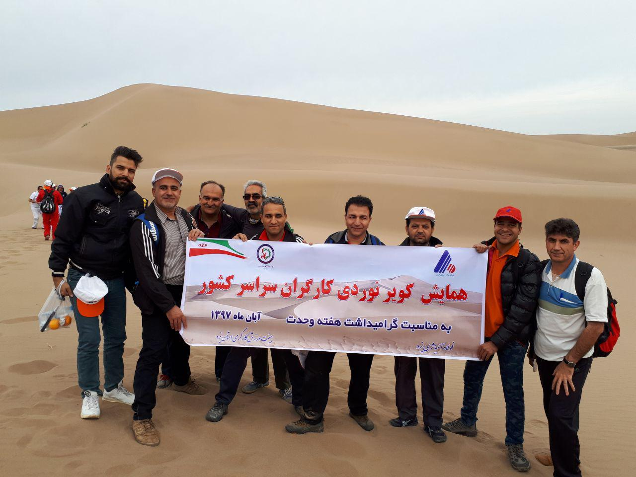 همایش بزرگ کویرنوردی کارگران کشور به میزبانی استان یزد با حضور 14 تیم برگزار شد.