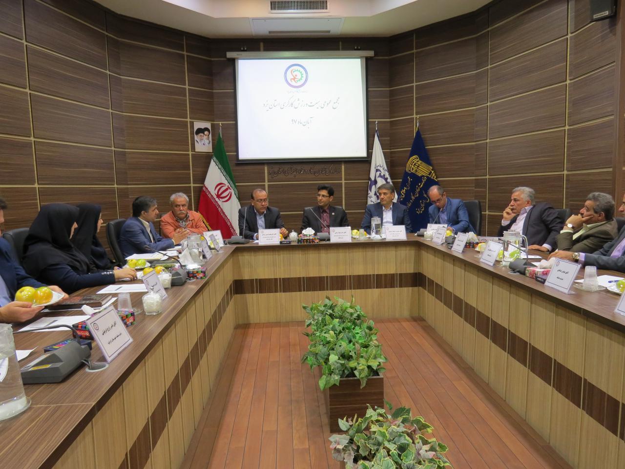 مجمع عمومی هئیت ورزش کارگری استان یزد برگزار شد.