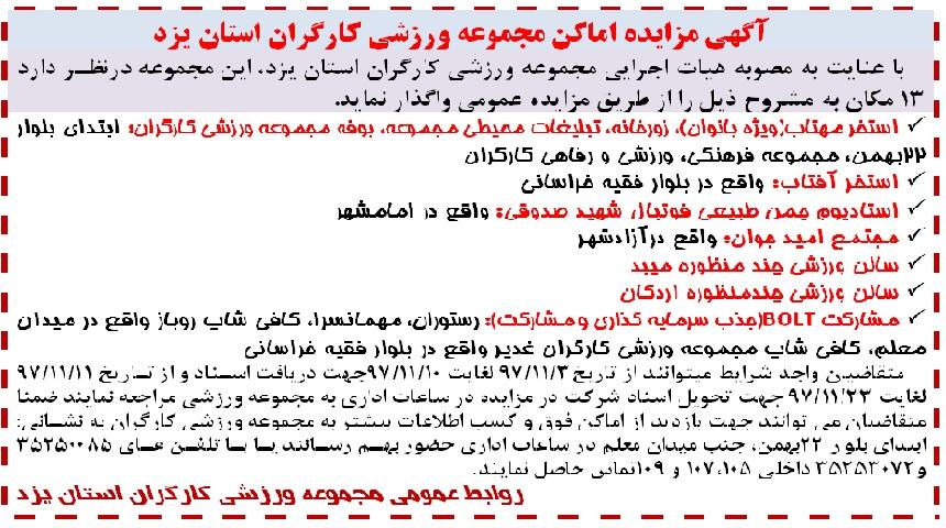 مزایده مجموعه فرهنگی،ورزشی و رفاهی کارگران استان یزد