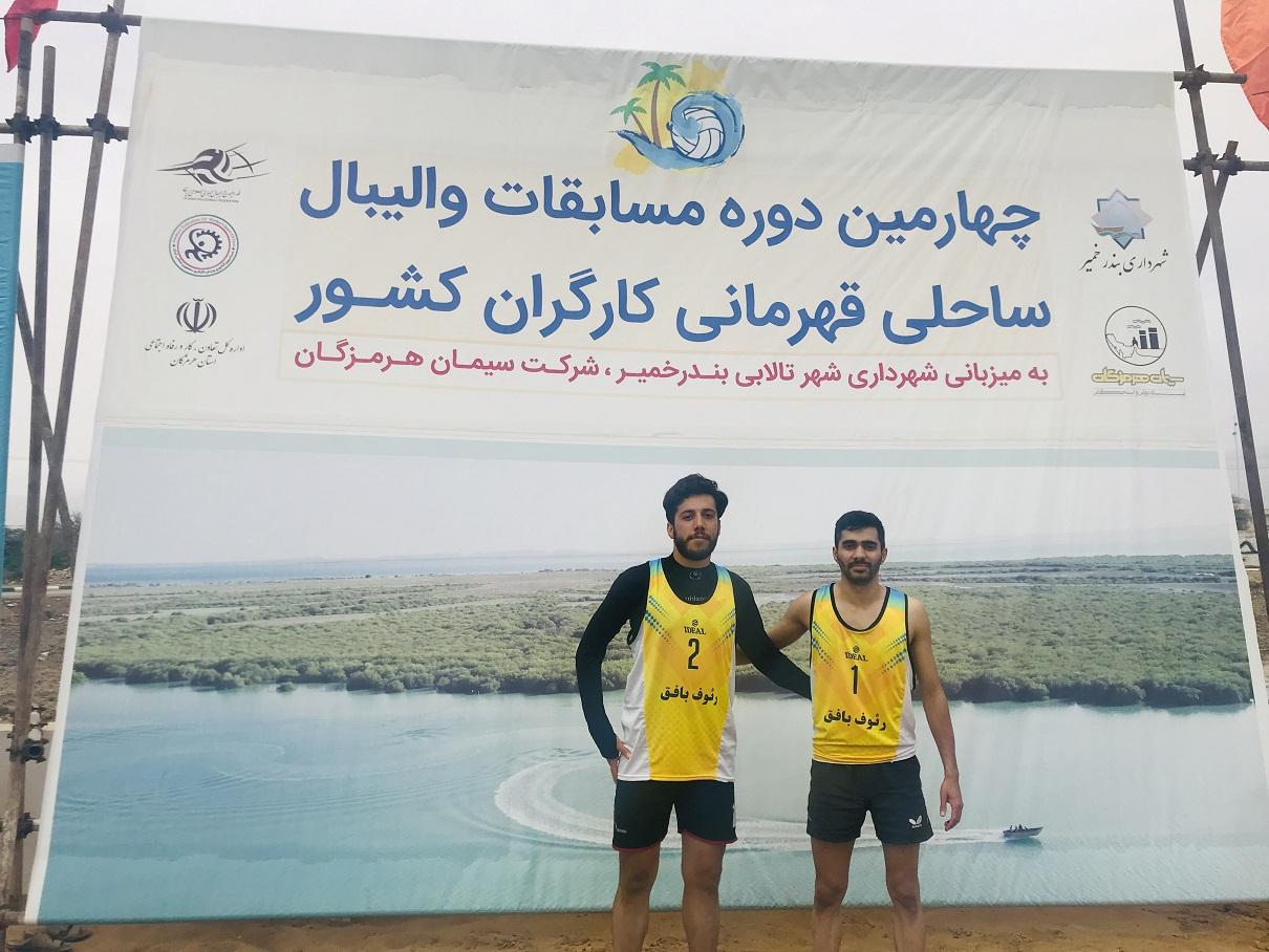 تیم والیبال ساحلی آقایان کارگر استان یزد به مسابقات قهرمانی کارگران کشور به میزبانی هرمزگان اعزام شد.