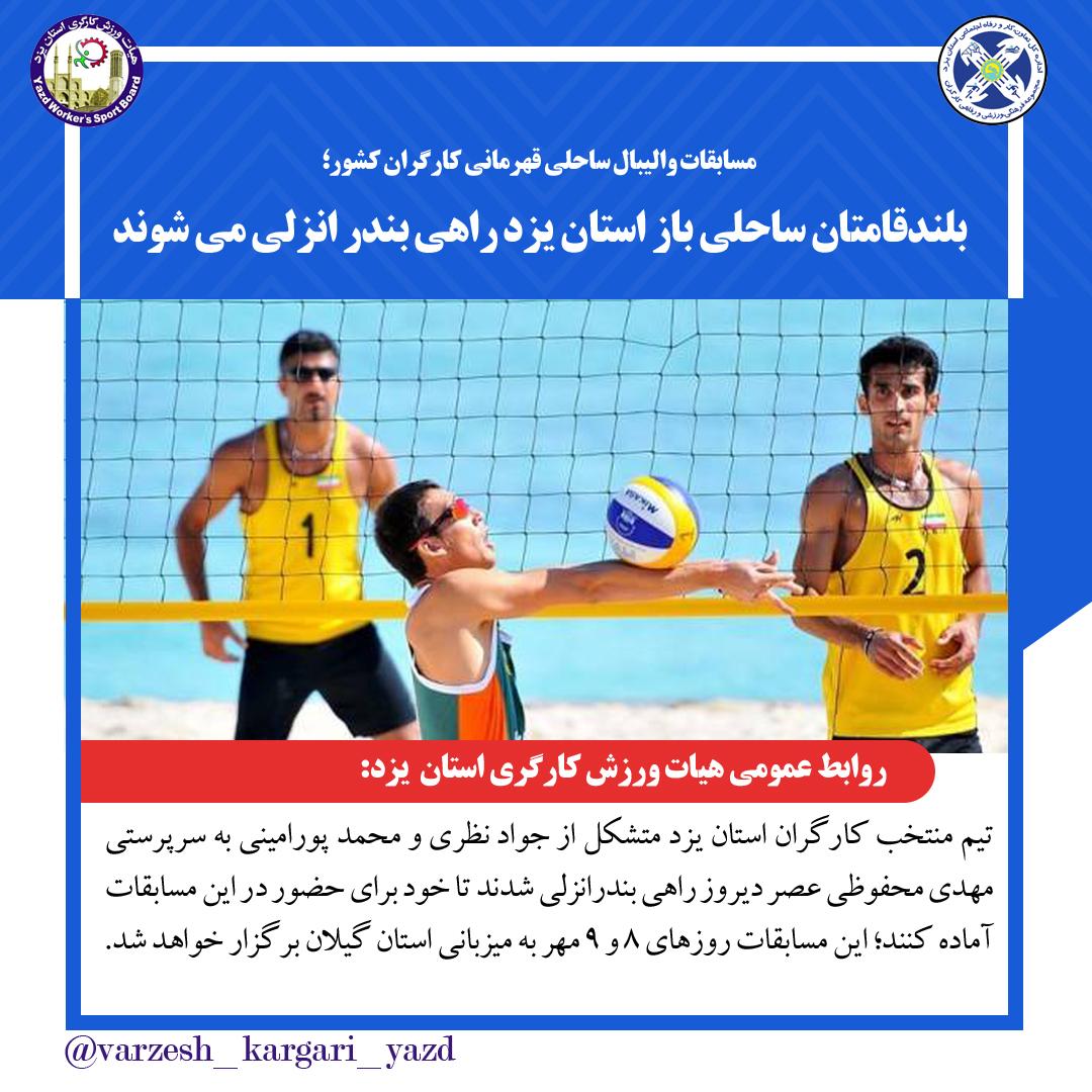 بلندقامتان ساحلی باز استان یزد راهی بندر انزلی می شوند