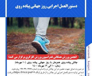 دستورالعمل اجرایی روز جهانی پیاده روی